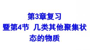 5.13-高二化学-第4节+章复习16:00