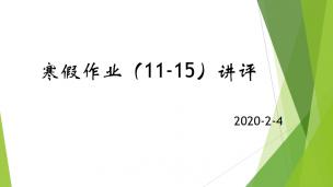 寒假作业11-15讲评