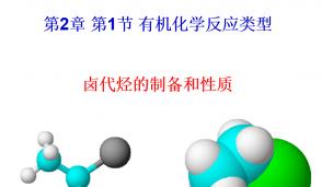 高二化学-2.1卤代烃