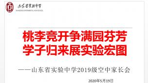 山东省实验中学中心校2019级空中家长会