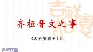 《齐桓晋文之事》2