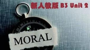 新人教版 B3 Unit 2 Morals and Virtues