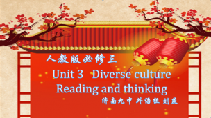 必修三 Unit3  Reading and thingking