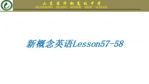 新概念第二册Lesson57-60
