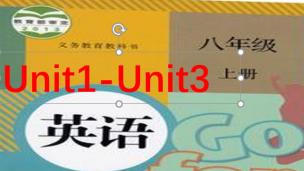 8上英语 Unit1-3 知识点梳理