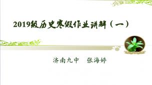 高一历史寒假作业讲解(一)