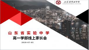 山东省实验中学中心校高一学部线上家长会7月5日
