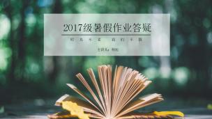 2017级暑假作业答疑