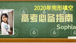 2020年高考专题---完型填空