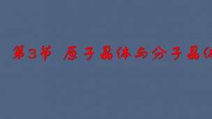 5.11-高二化学-原子晶体分子晶体14:00